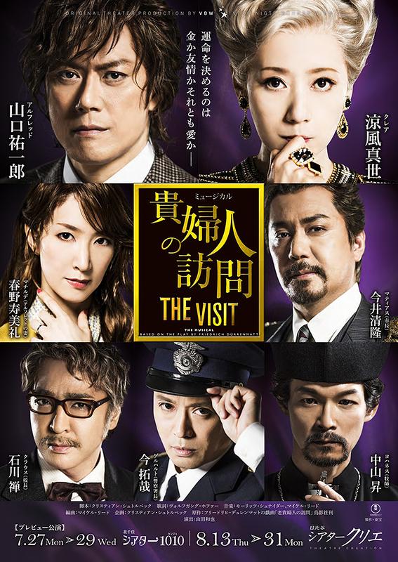 ミュージカル『貴婦人の訪問~THE VISIT~』