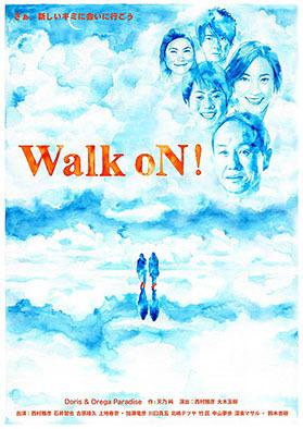 「Walk oN!」~さあ、新しいキミに会いに行こう~