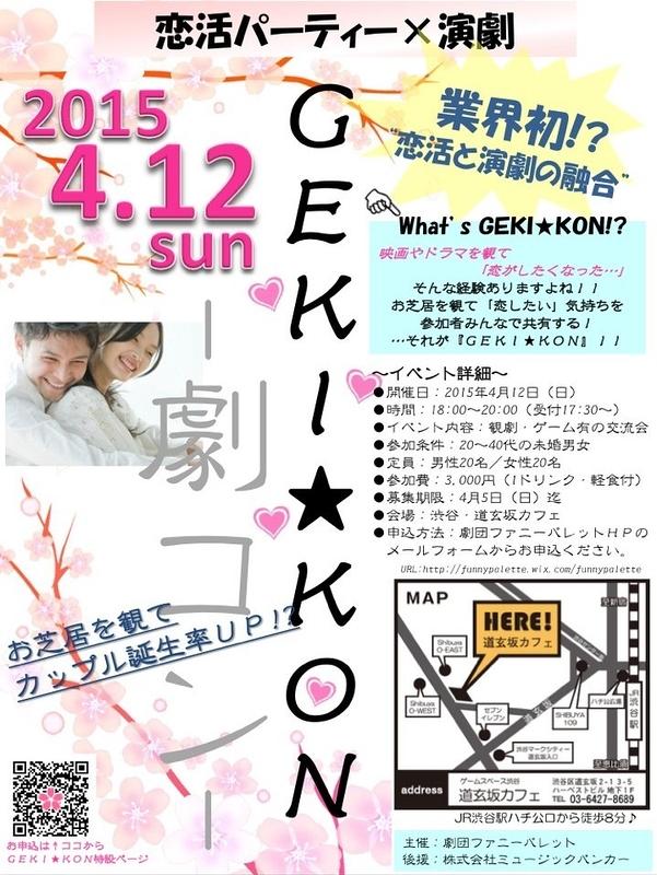 GEKI☆KON内公演「桜舞う頃、君と」
