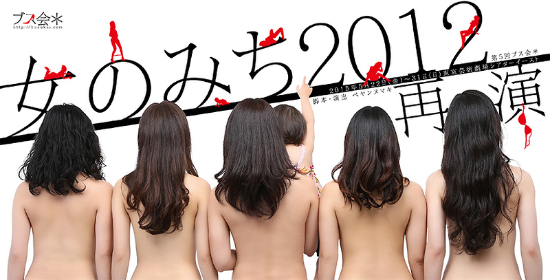 女のみち2012 再演