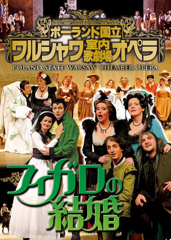 「フィガロの結婚」 ポーランド国立ワルシャワ室内歌劇場オペラ