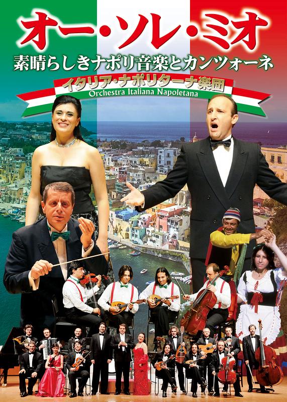 オー・ソレ・ミオ 素晴らしきナポリ音楽とカンツォーネ
