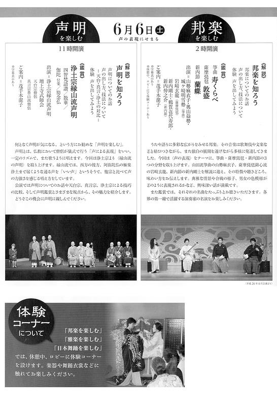 6月 第3回伝統芸能の魅力(声明・邦楽)