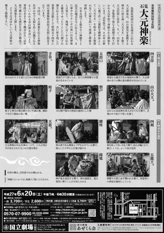 6月民俗芸能公演「大元神楽」