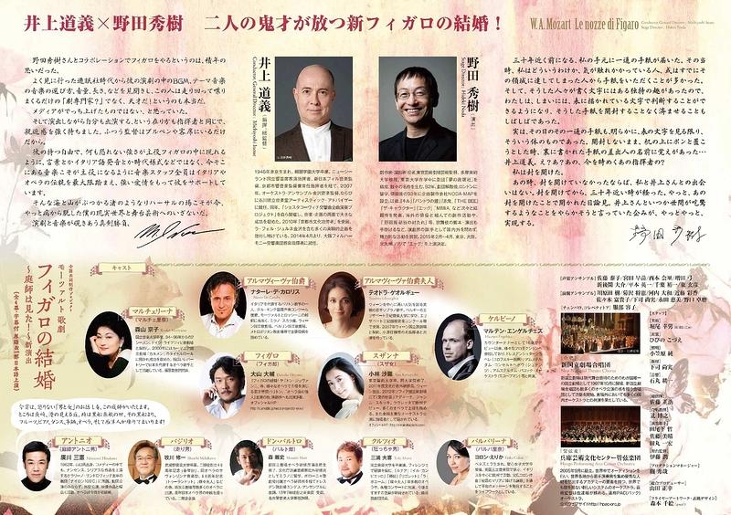 モーツァルト 歌劇「フィガロの結婚」~庭師は見た!