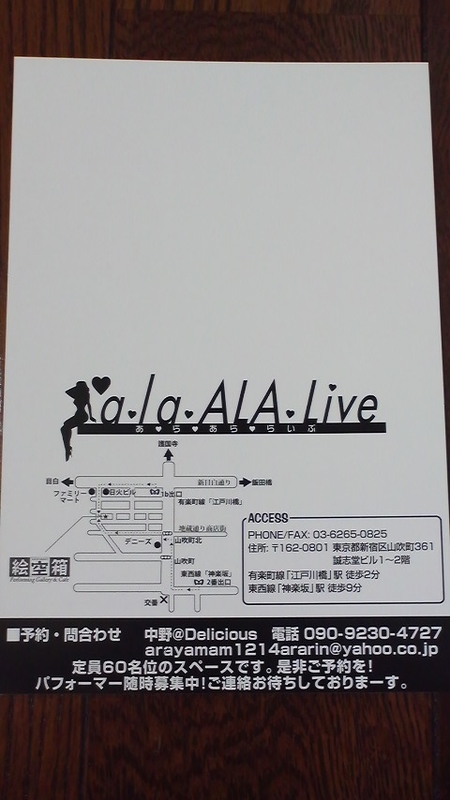 第42回「a・la・ALA・Live」