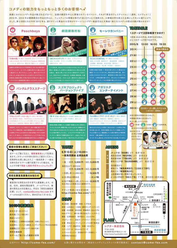 黄金のコメディフェスティバル2015