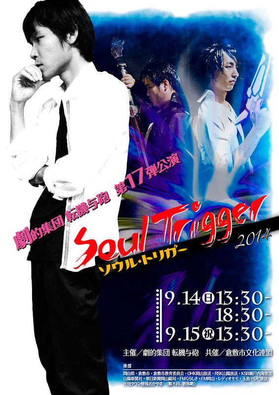 Soul Torigger 2014