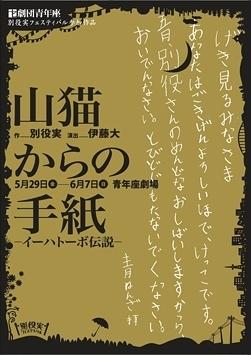 山猫からの手紙<前売完売/当日券若干あり>