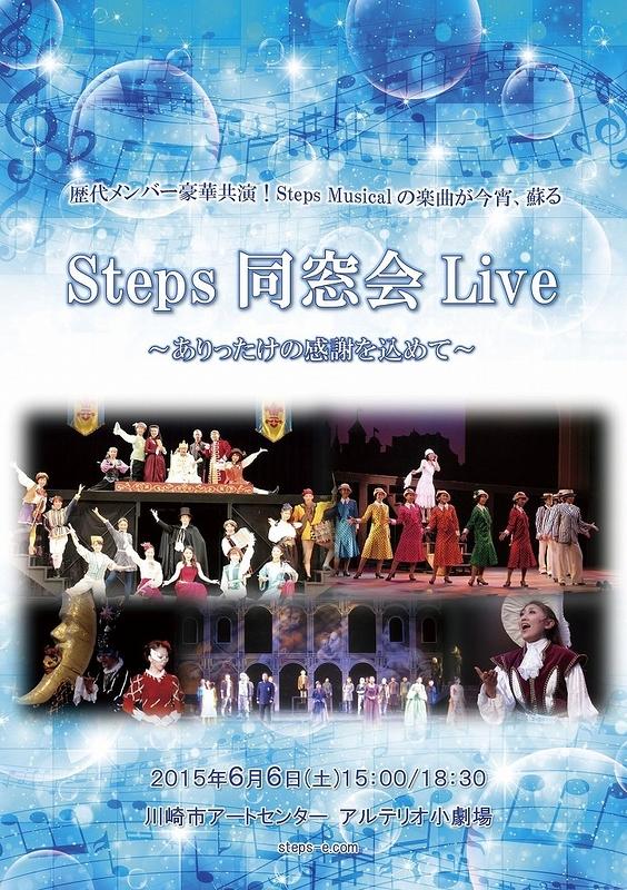Steps同窓会Live