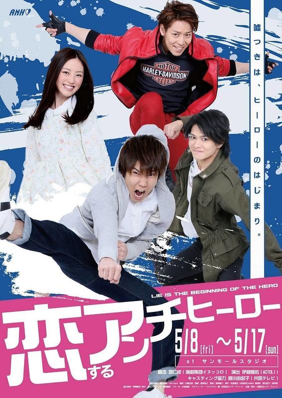 potluck番外公演!ver.「恋するアンチヒーロー」!!