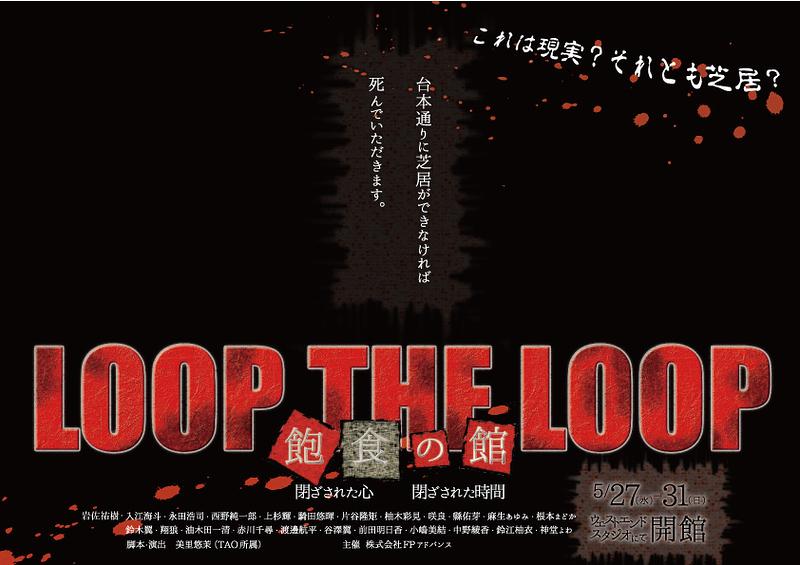 LOOP THE LOOP 飽食の館