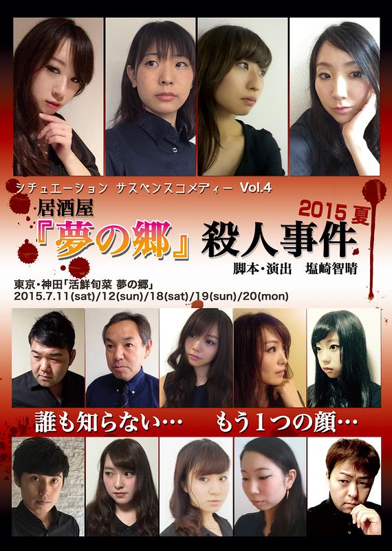 居酒屋『夢の郷』殺人事件2015夏