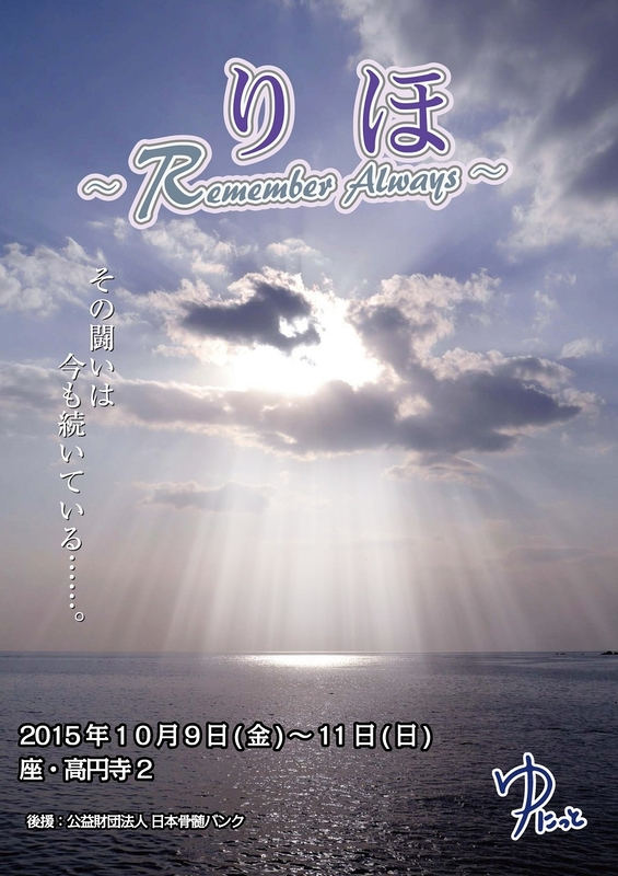 りほ~Remember Always~