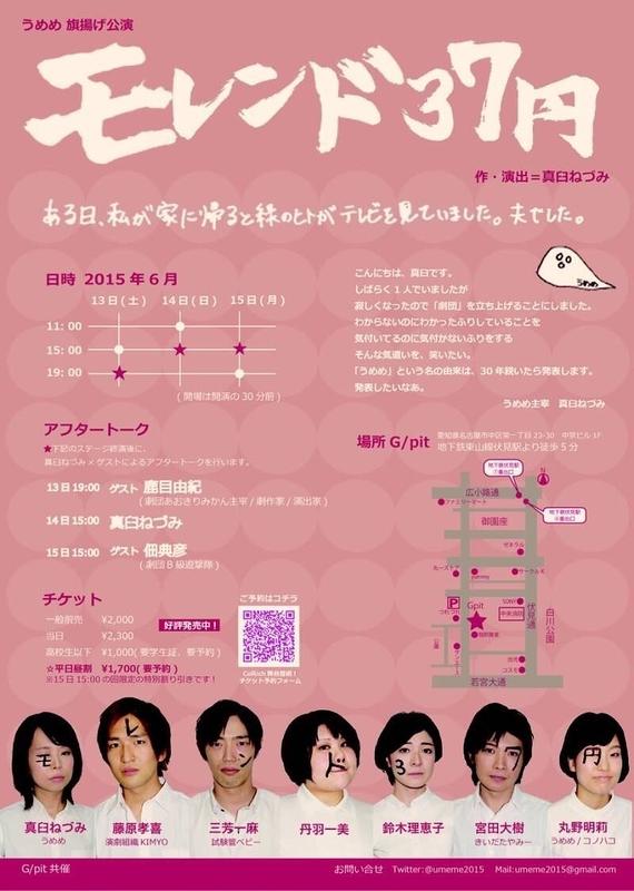 モレンド37円