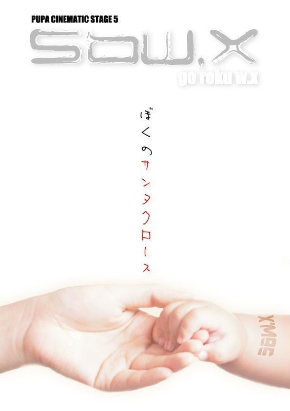 56W.X~ぼくのサンタクロース~DVDイベント