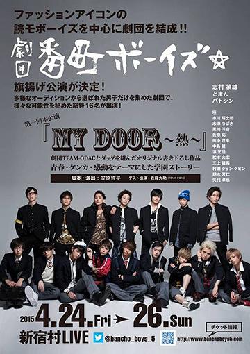 MY DOOR ~熱~