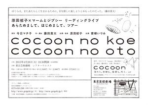 あらためまして、はじめまして、ツアー『cocoon no koe cocoon no oto』
