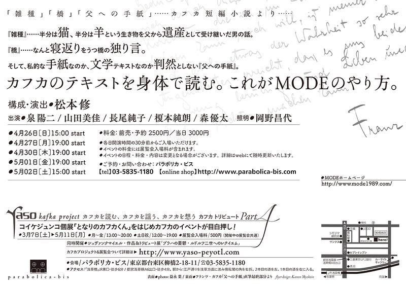 MODE特別公演/「雑種」「橋」「父への手紙」……カフカ短編小説より……