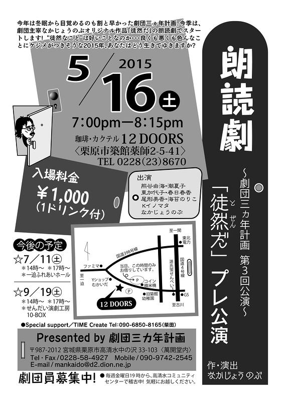 朗読劇 ~劇団三ヵ年計画 第三回公演~「徒然だ」プレ公演