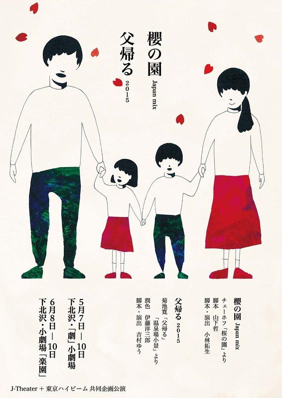 『櫻の園 Japan mix』『父帰る2015』