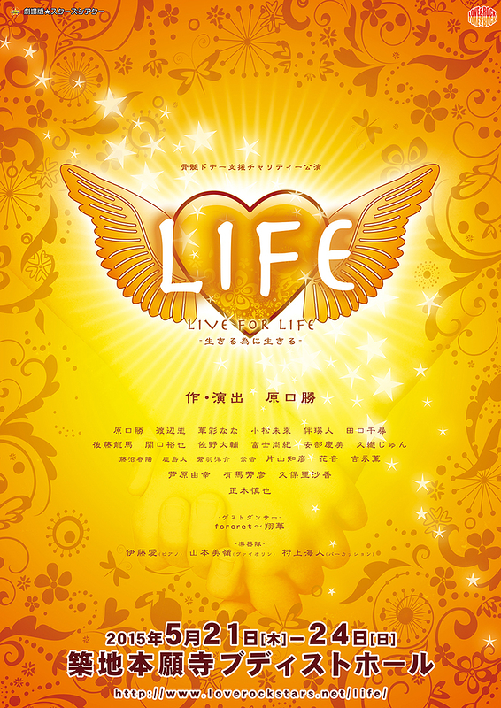 舞台「LIFE」