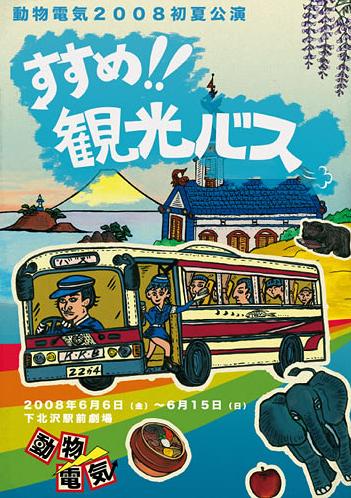 すすめ!!観光バス