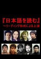 日本語を読む