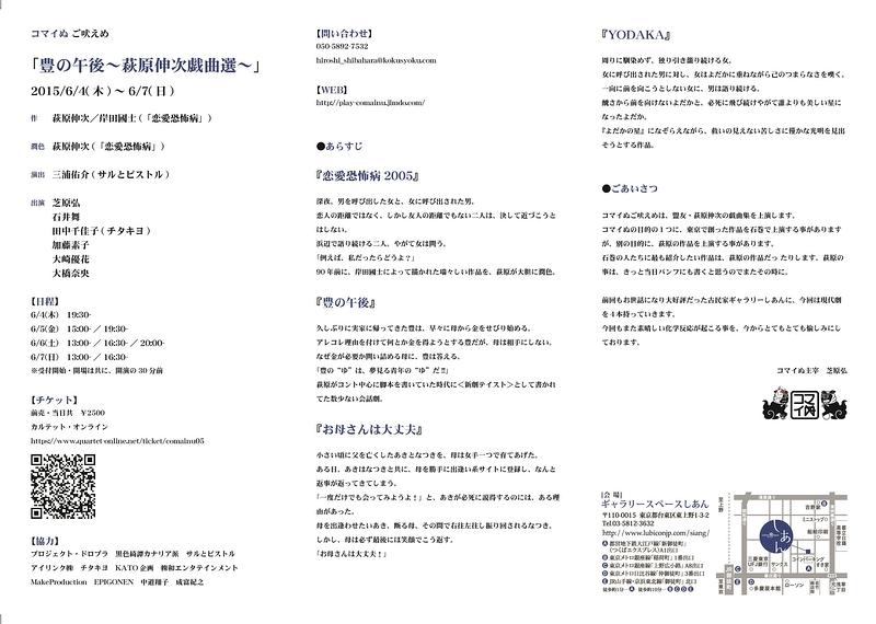 「豊の午後~萩原伸次戯曲選~」