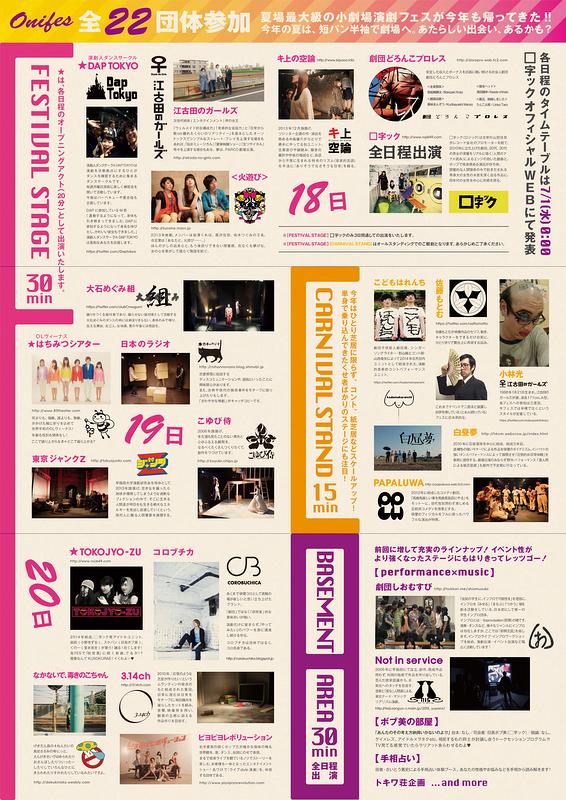 【ご来場ありがとうございました】鬼FES.2015