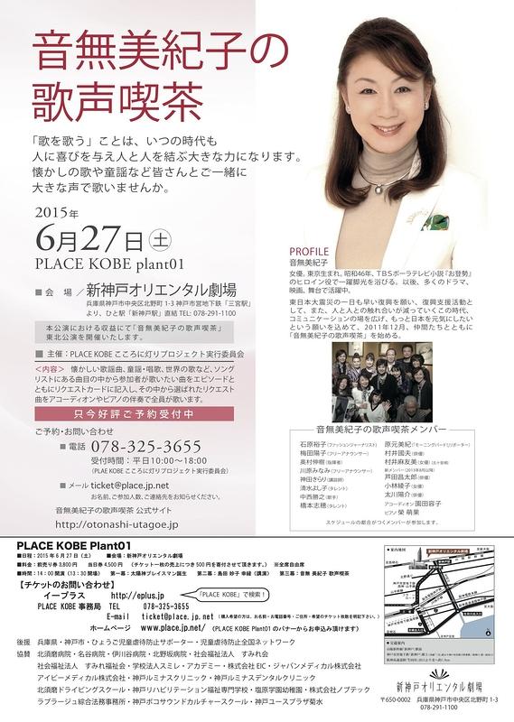 PLACE KOBE Plant 01