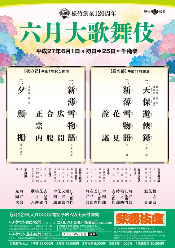 六月大歌舞伎