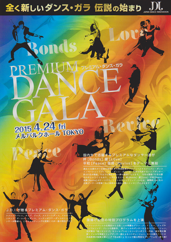 PREMIUM DANCE GALA
