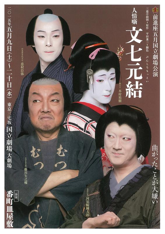 前進座5月国立劇場公演 『番町皿屋敷』『人情噺文七元結』
