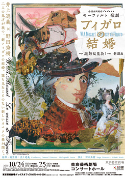 モーツァルト/歌劇『フィガロの結婚』 ~庭師は見た!~ 新演出
