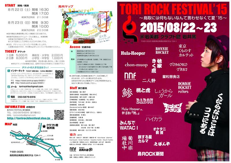 鳥ROCK FESTIVAL'15