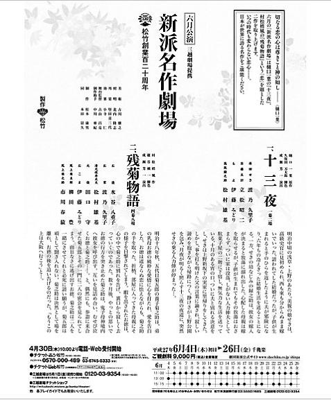 六月新派名作劇場「十三夜」「残菊物語」