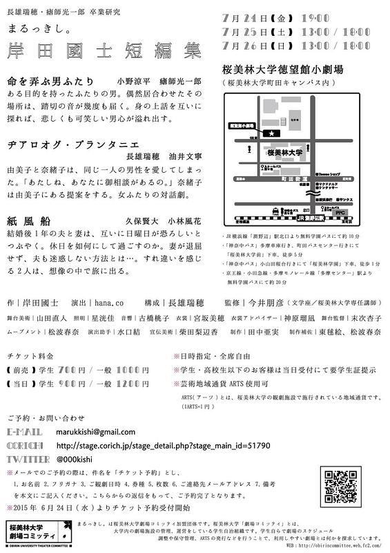 岸田國士短編集