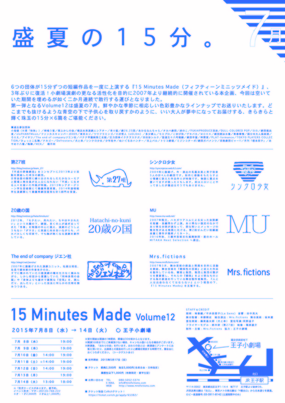 15 Minutes Made Volume12