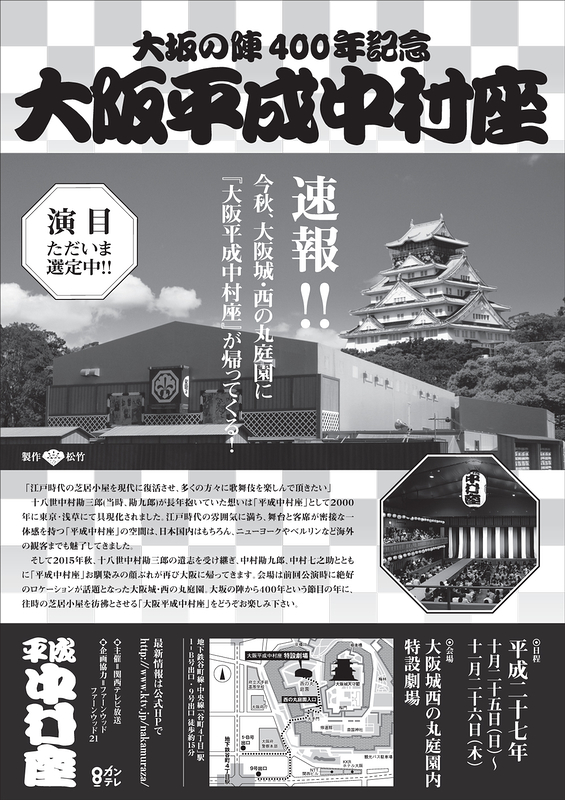 大阪平成中村座