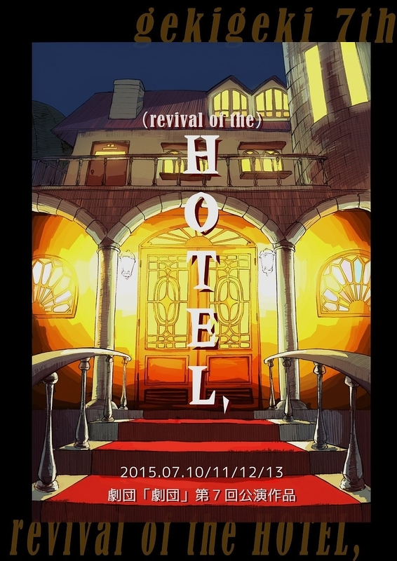 (revival of the)HOTEL,