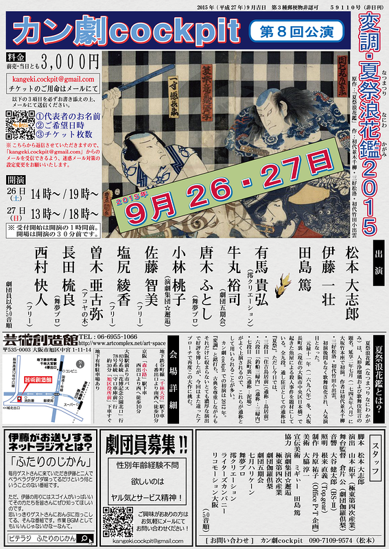 変調・夏祭浪花鑑2015