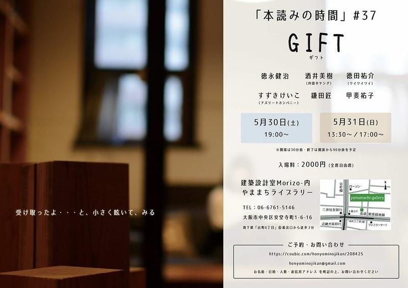 「本読みの時間」#37 〜GIFT〜