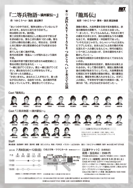 「二等兵物語〜満州駅伝〜」「龍馬伝」
