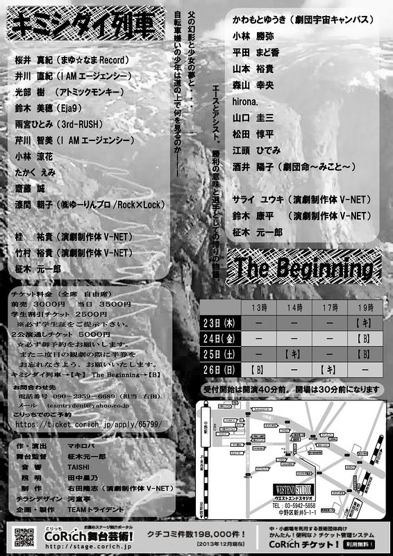 「キミシダイ列車」/「The Beginning」