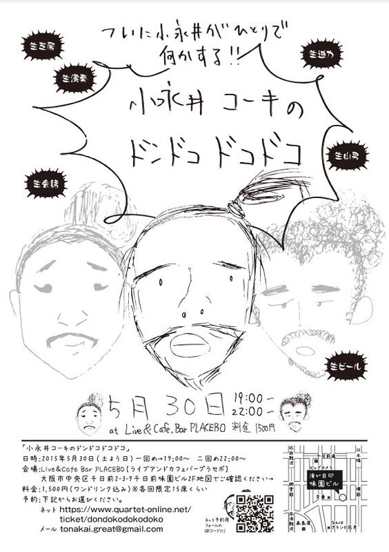 小永井コーキのドンドコドコドコ