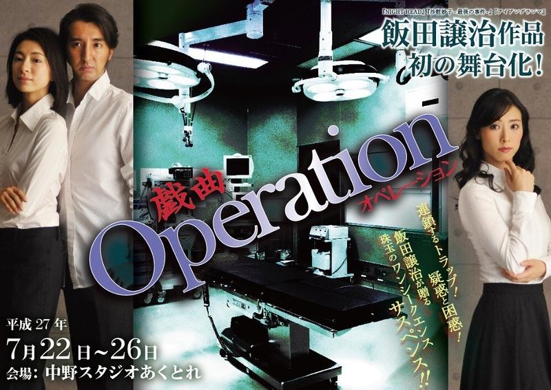 戯曲Operation