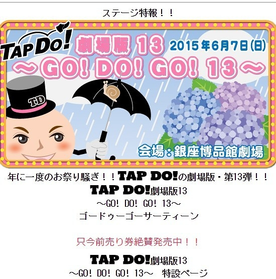 TAP DO! 劇場版13