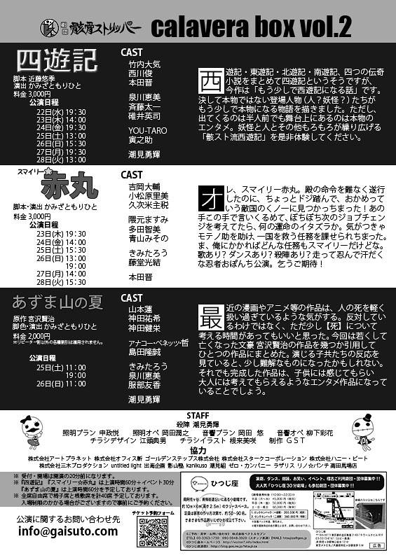 四遊記/スマイリー☆赤丸/あずま山の夏