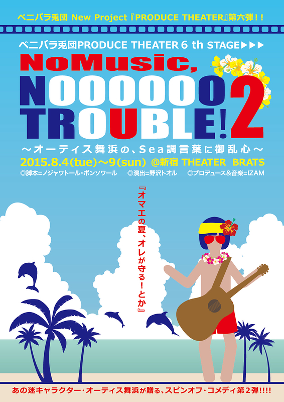 NO MUSIC,NOOOOOO TROUBLE! 2
